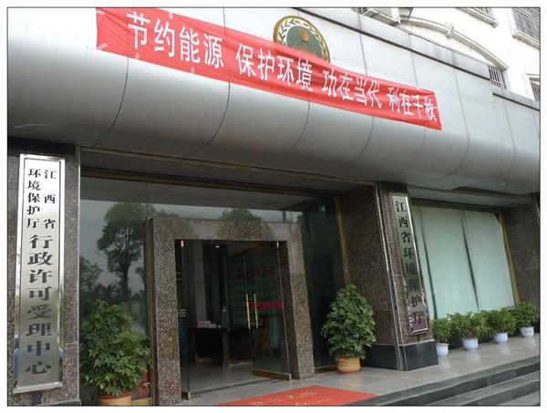 江西環保廳